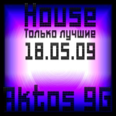 House - Только лучшее скачать бесплатно