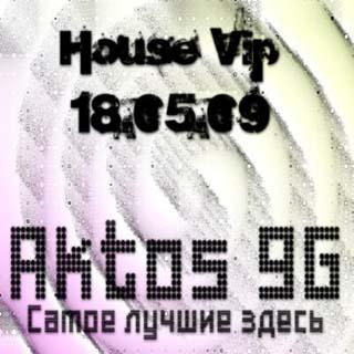 House vip 18-05-09 скачать бесплатно