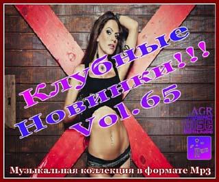Клубные Новинки Vol 65 (2012) - скачать бесплатно