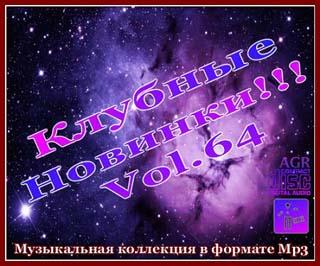 Клубные новинки vol 64 (2012) - скачать бесплатно