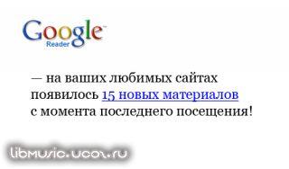 сообщение о новых темах в гугл-ленте