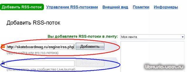 Вставляете адрес rss-ленты и жмёте добавить