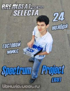 Yurkiy - Break beat Selecta ft Spectrum Project скачать