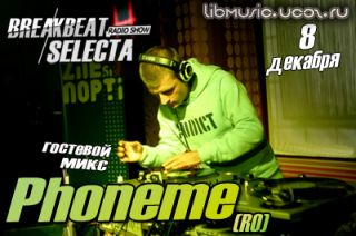 Yurkiy ft Phoneme - Breakbeat Selecta скачать