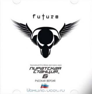 Пиратская Станция 6 Русская версия скачать бесплатно