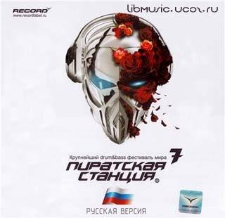 Пиратская Станция 7 Русская Версия скачать