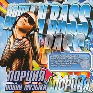 Порция Новой Музыки Drum-n-Bass 2012 - скачать бесплатно