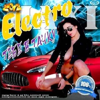 MAXI - Electro Тебе в тачку (2012) - скачать