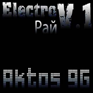 Electro Рай v 1 30-04-2009 скачать бесплатно
