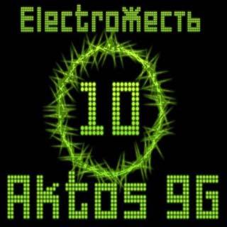 Electro Жесть v 10 09-04-2009 - скачать бесплатно